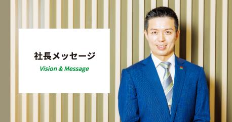 社長メッセージ