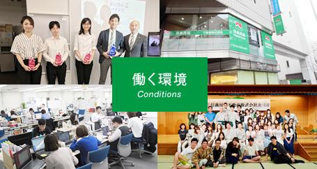 福利厚生・社外イベント・働く環境