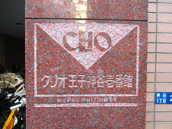 クリオ王子神谷壱番館