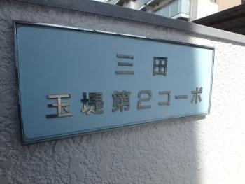 三田玉堤第2コーポ