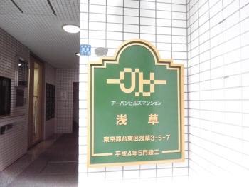 アーバンヒルズ浅草