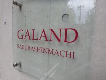 GALAND桜新町