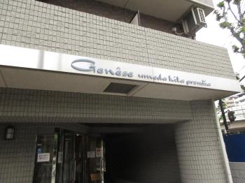 ジュネーゼ梅田北プラウディア