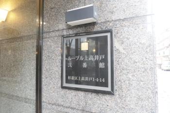 ルーブル上高井戸弐番館