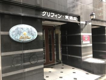 グリフィン・東銀座