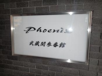 フェニックス武蔵関参番館