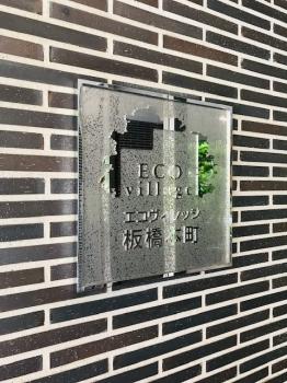 エコヴィレッジ板橋本町