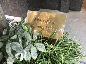 パークハウス麹町プレイス