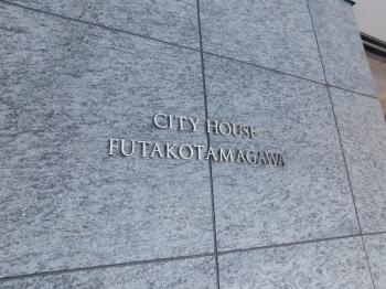 シティハウス二子玉川