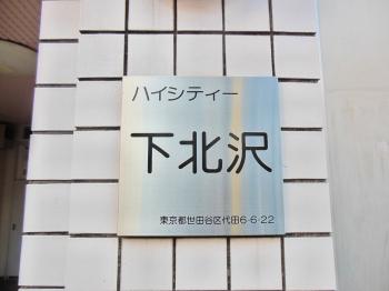 ハイシティ下北沢