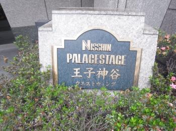 日神パレステージ王子神谷ウエストウィング