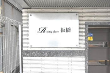 Rising place板橋