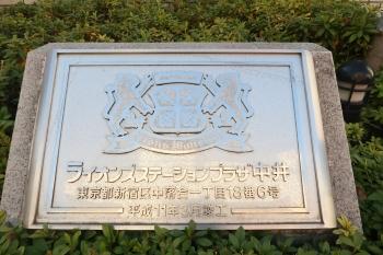 ライオンズステーションプラザ中井