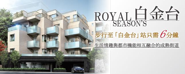 日本置產,東京買房,ROYAL SEASON'S白金台