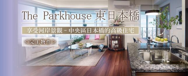 日本置產,東京買房,The Parkhouse恵比壽南