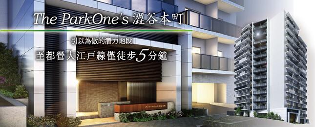 日本置產,東京買房,The ParkOne's澀谷本町