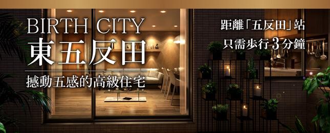 日本置產,東京買房,BIRTH CITY東五反田