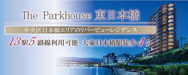 日本置產,東京買房,The Parkhouse東日本橋