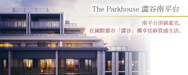 日本置產,東京買房,The Parkhouse澀谷南平台