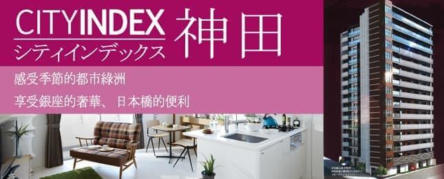 日本置產,東京買房,CITY INDEX神田