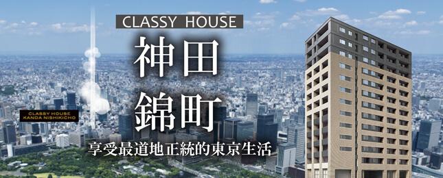 CLASSY HOUSE神田錦町
