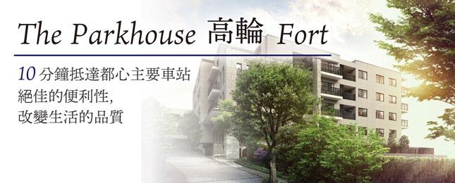 日本置產,東京買房,The Parkhouse 高輪Fort