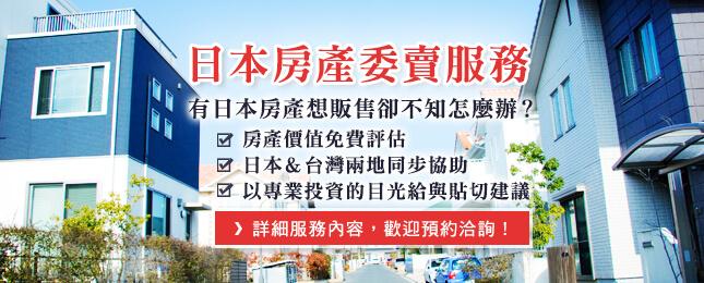 日本房產委賣服務,免費評估房產價值、日本&台灣兩地同步協助,以專業投資的眼光給與貼切建議!
