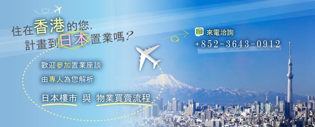 赴日置業,日本物業,日本樓盤,置業座談會,日本信義