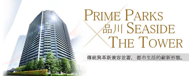 日本置產,東京買房,PRIME PARKS 品川 SEASIDE THE TOWER