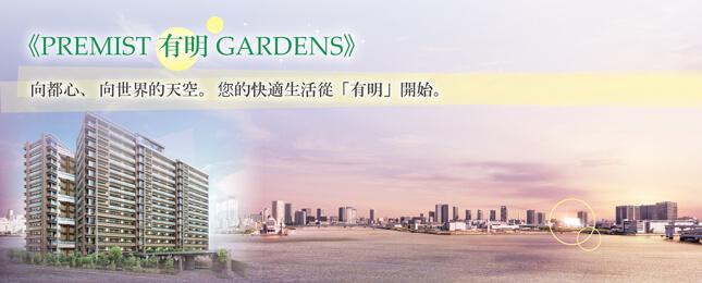 日本置產,東京買房,PREMIST有明GARDENS