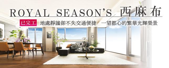 日本置產,東京買房,ROYAL SEASON'S西麻布