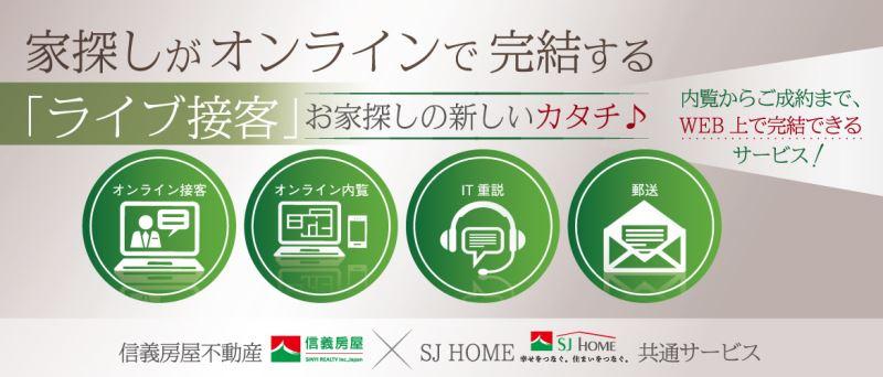 i家探しがオンラインで完結するライブ接客
