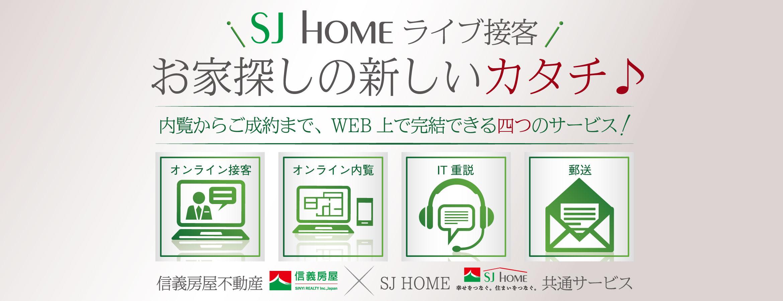 SJ HOME ライブ接客